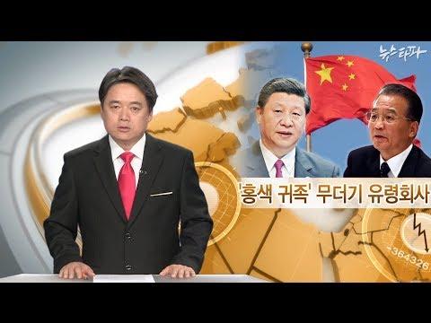 시진핑 등 中 최고위층 일가 조세피난처 行 (뉴스타파·ICIJ '중국프로젝트' 2014.1.22)