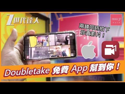 兩鏡同時拍下珍貴影片! Doubletake 免費 App 幫到你! iPhone Xs iPhone 11 iPhone 11 Pro Max