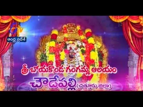 Teerthayatra - Sri Boyakonda Gangamma Temple Chowdepalle, Chittoor - తీర్థయాత్ర - 17th June 2014