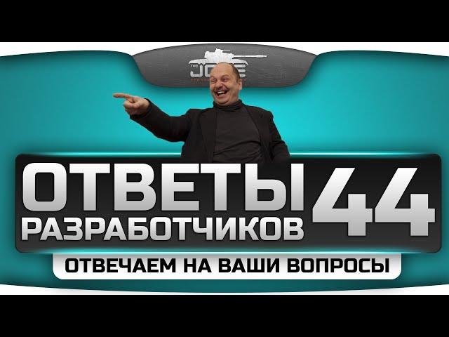 Ответы Разработчиков #44. Эксклюзивные ответы на в