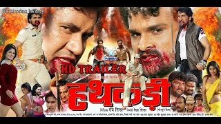 Hathkadi Bhojpuri Movie Trailer 2014 [Khesari Lal , Dinesh