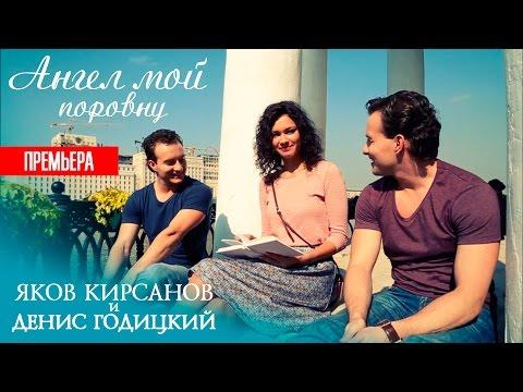 Яков Кирсанов и Денис Годицкий - Ангел мой