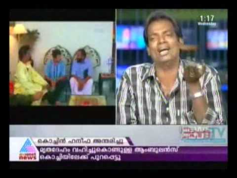 salim kumar emotional at malayalam actor cochin haneefas