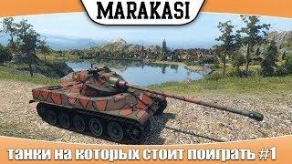 World of Tanks хорошие танки на которых стоит поиграть #1