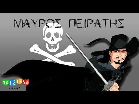 Ο Μαύρος Πειρατής- παιδική ταινία   O Mavros Peiratis- paidiki tainia