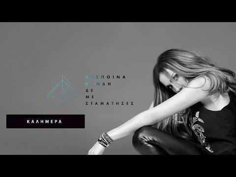 Δέσποινα Βανδή - Καλημέρα   Despina Vandi - Kalimera   Official Audio HQ [new]