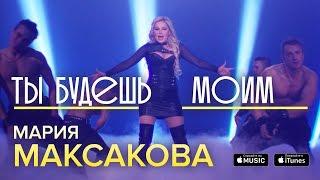 Мария Максакова - Ты Будешь Моим Скачать клип, смотреть клип, скачать песню