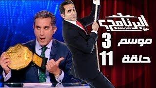 البرنامج - موسم 3 - الحلقه 11 كامله