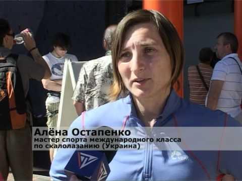 Смотреть видео Соревнования по скалолазанию «Ventspils Open 2011»