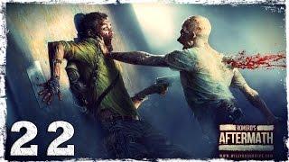 [COOP] Aftermath. #22: Охотники или жертвы?