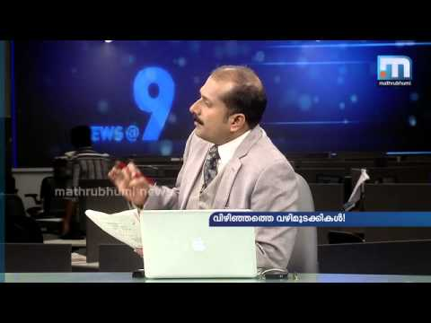 Vizhinjam International Port Terminal debate in mathrubumi News - Part 1