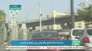 متابعة لحالة الطرق والشوارع في القاهرة