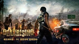 데드라이징3 PC판 한글자막 트레일러