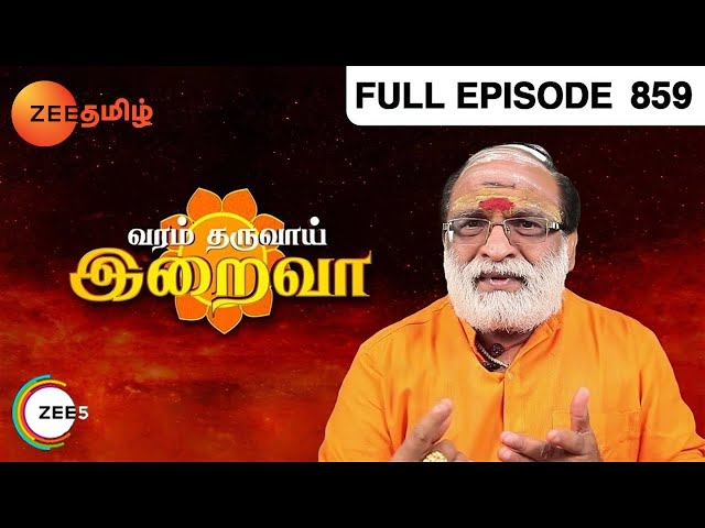 Varam Tharuvaai Iraivaa - Episode 859 - April 24, 2014