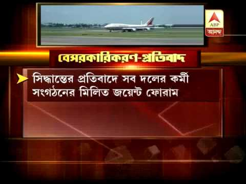 privatization of airports delayed