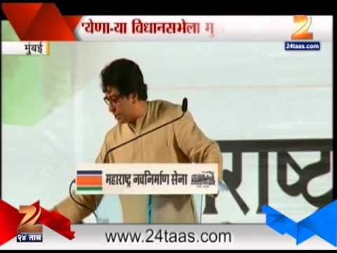 Zee24Taas: RAJ THACKERAY WILL GET SUCCESS IN ASSEMBLY ELECTION, PART 1, 31 May 2014