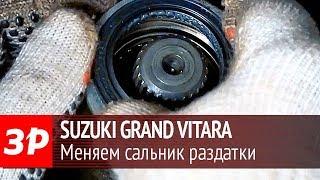 Меняем сальник раздаточной коробки Suzuki Grand Vitara. Видео тесты За Рулем.