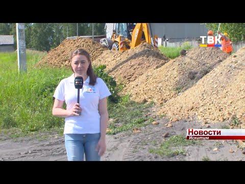 На Шипуновской улице Искитима начали строить центральный водопровод