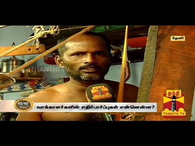 40/40 NAARPATHUKKU NAARPATHU (30/04/2014) - Thanthi TV