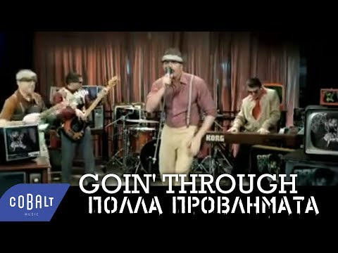 Goin Through - Polla Provlimata