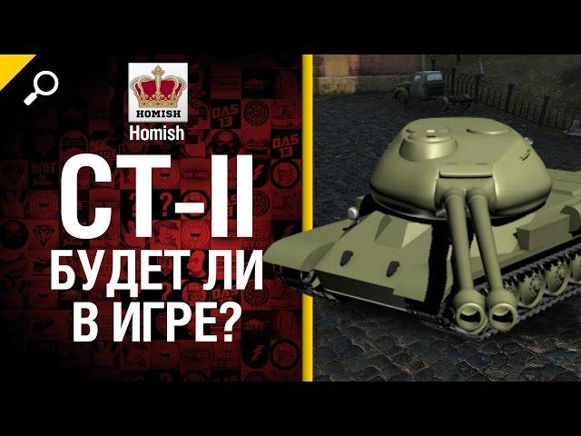 СТ-II - Будет ли в игре? - рассказывает Homish [Wo