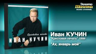 Иван Кучин - Ах январь мой