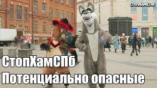 СтопХамСПб - Потенциально опасные Стоп Хам Санкт-Петербург