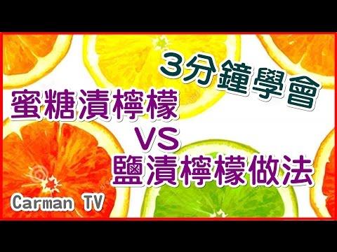 3分鐘讓你學會健康美味的蜜糖漬檸檬和鹽漬檸檬做法!.素人廚房 #002|Carman TV