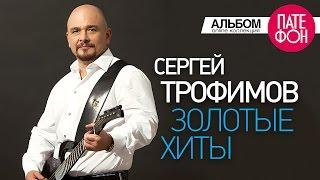 Сергей Трофимов - Золотые хиты (2011)