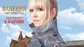 Валерия - Свет моих глаз (OST м/ф «Сказ о Петре и Февронии») Скачать клип, смотреть клип, скачать песню