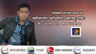 Amanapa Wenna Honda Na - Rukman Asitha