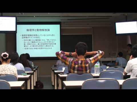 KASP第三回合同勉強会2013.08.27【動物の権利概論】伊勢田哲治先生