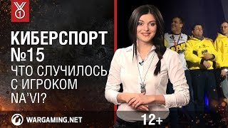 Программа «Киберспорт». Что случилось с игроком Na`Vi? - World of Tanks / Ролики