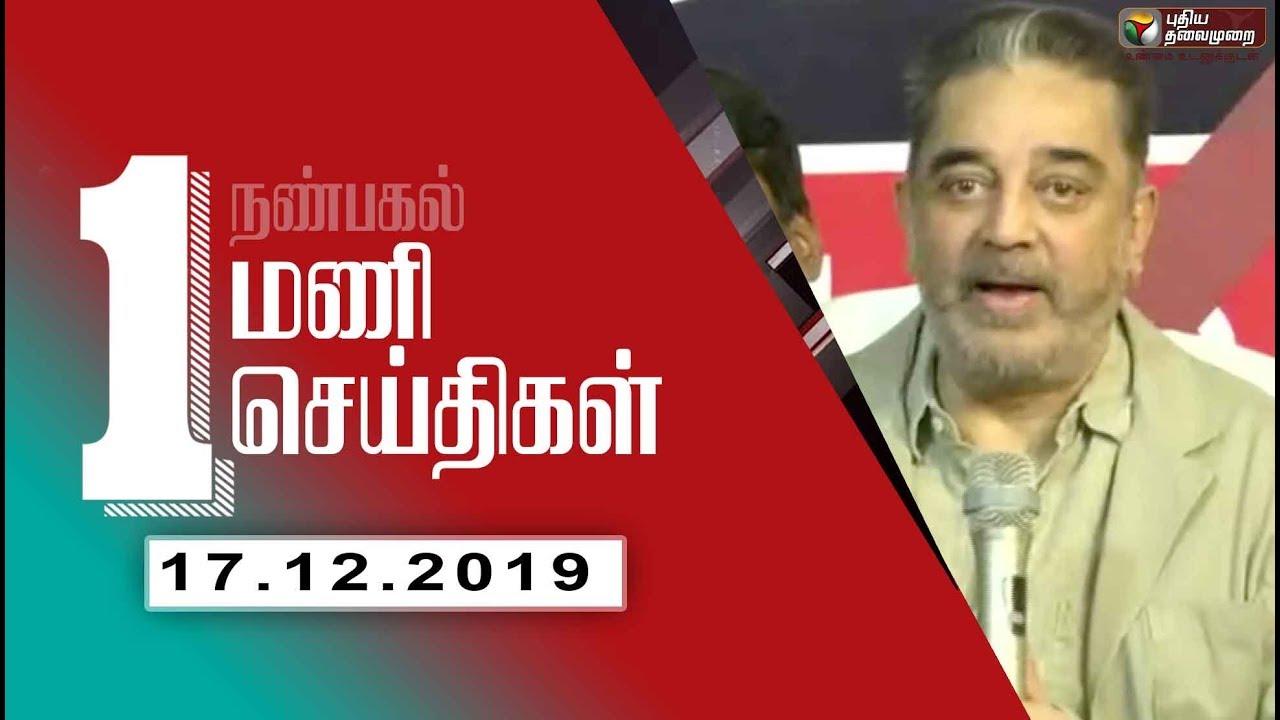 Puthiyathalaimurai 1 PM News | Tamil News | Breaking News | 17/12/2019