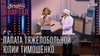 Палата тяжелобольной Юлии Тимошенко - Вечерний квартал - Квартал 95