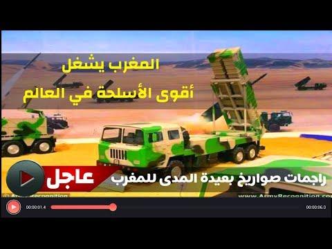 عاجل..الجيش المغربي يشغل أقوى سلاح في العالم
