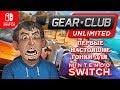 Первые настоящие гонки для Nintendo Switch  Gear Club Unlimited