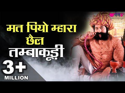 Mat Piyo Mhara Chhail Tambakudi - Marwari Masti Songs