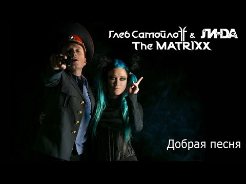 Линда & Глеб Самойлов The MATRIXX – Добрая песня