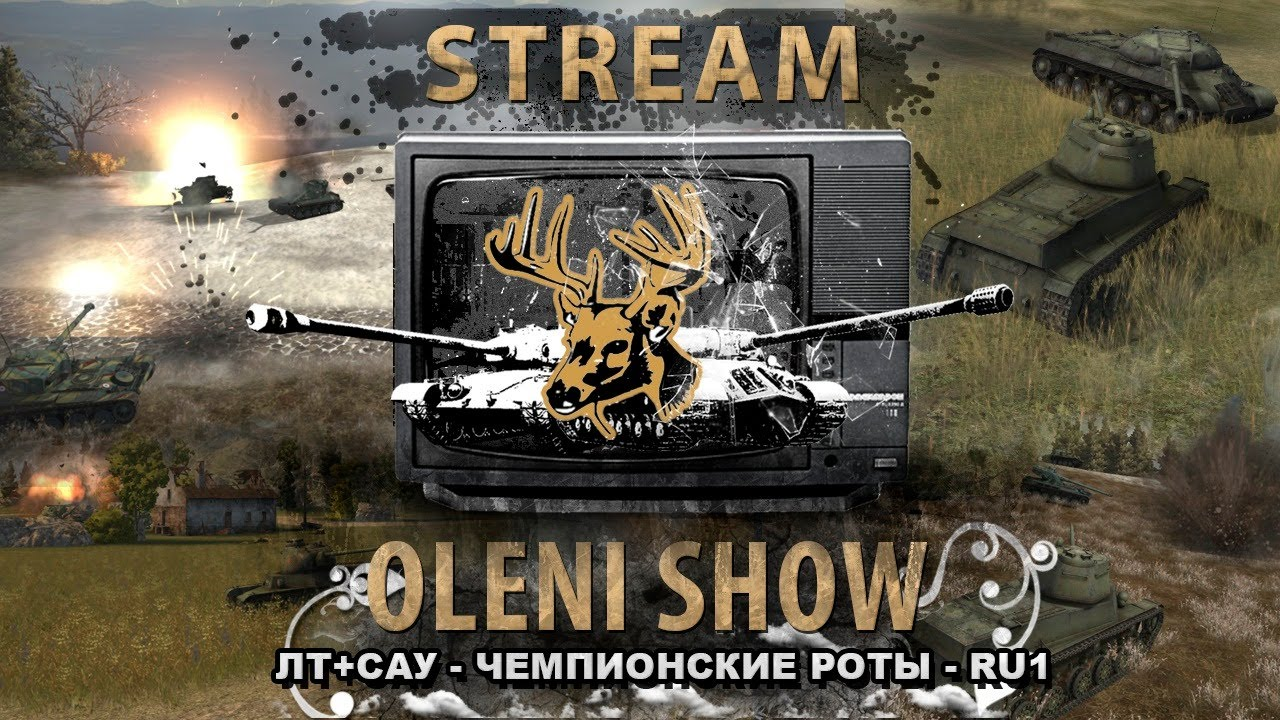 OLENI SHOW #5: ЛТ + САУ