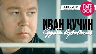 Иван Кучин - Судьба воровская (1998)