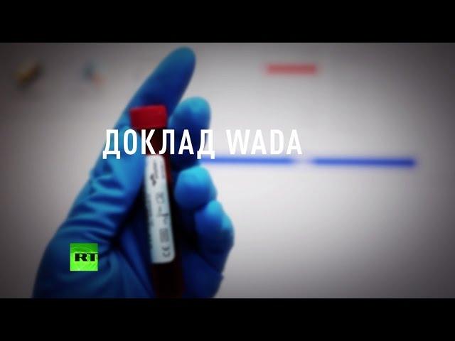 ����� ������� WADA: � ��� �� ���� ������� ����������� ������� ������