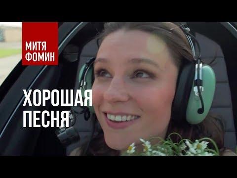 Митя Фомин - Хорошая Песня