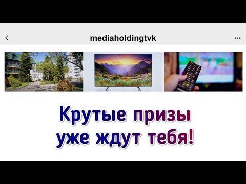 Крутые призы для своих абонентов подготовил Медиа Холдинг ТВК