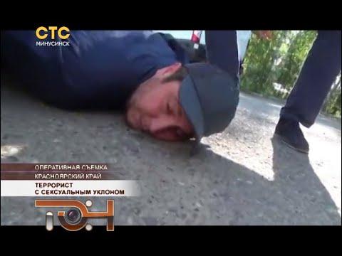 Террорист с сексуальным уклоном