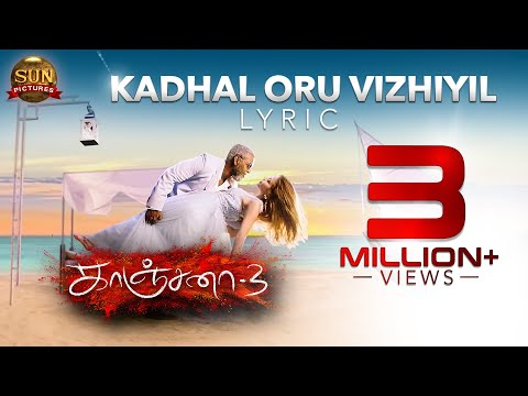 Kadhal Oru Vizhiyil Lyric Video - Kanchana 3 - Raghava Lawrence - Sun Pictures
