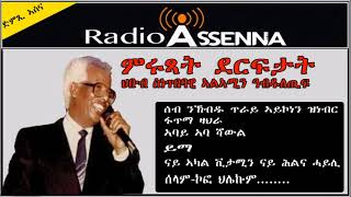 <Voice of Assenna: Selection- Artist Alamin Abduletif&#039;s Best Songs