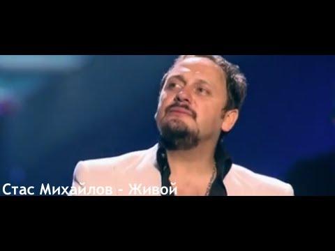 Смотреть клип Стас Михайлов - Живой