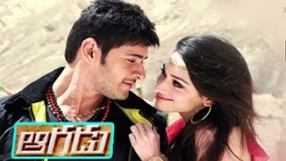 Maa Review Maa Istam - Aagadu Movie Review