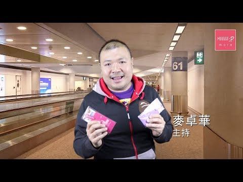 機場智能行李牌 / 單車VR Game